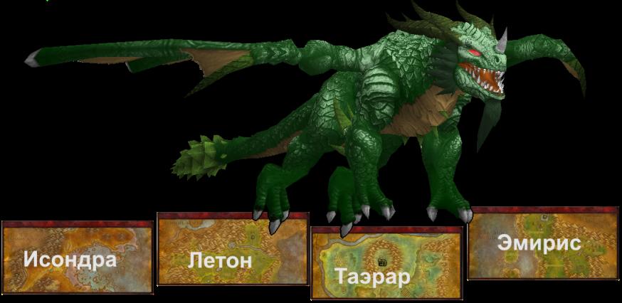 Драконы зеленой стаи