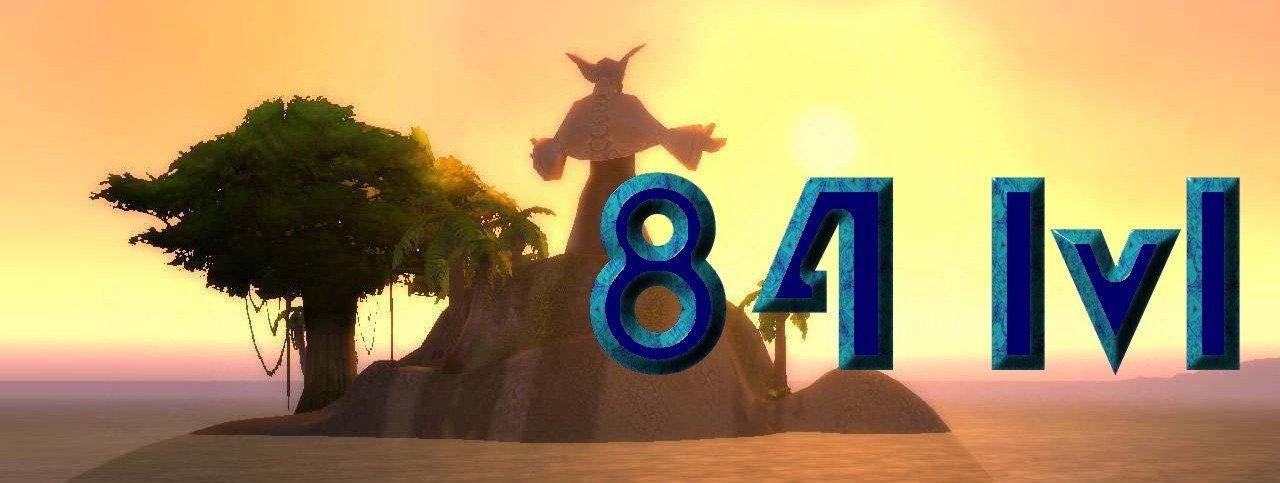 Рейдовые босы 84 уровня